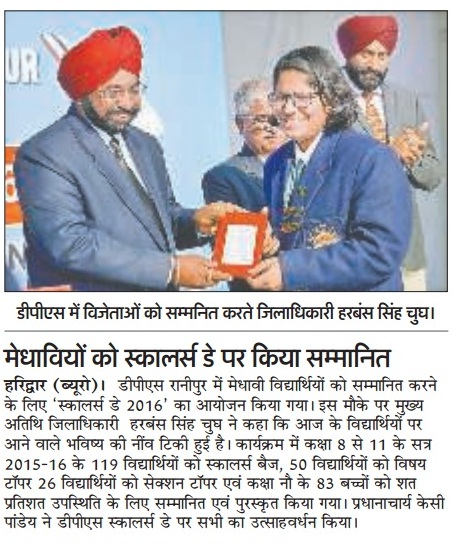 Prize Distribution (Amar Ujala 20.12.2016)