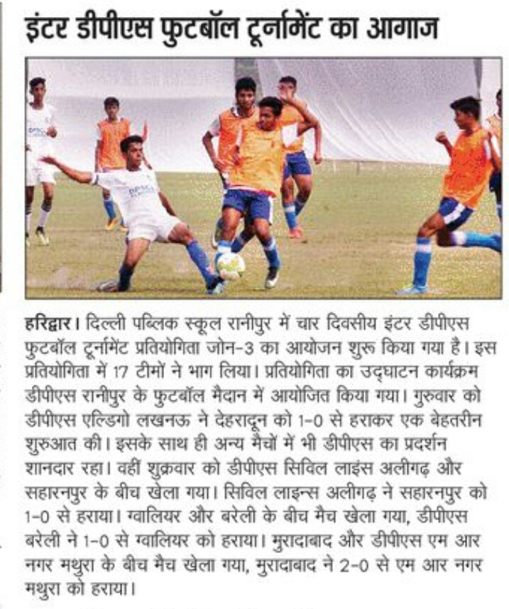 Inter DPS Football Tournament 2017