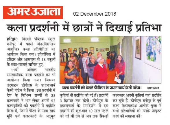 26th Inter School on the spot painting competition  and 11th All India Contemporary Art Exhibition 2018