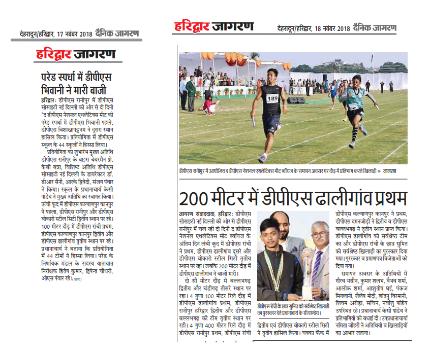 The DPS National Athletic Meet Boys (U-14) 2018 on 16 and 17 November 2018