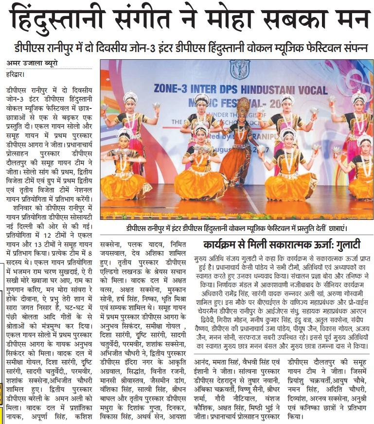 Zone 3 Inter DPS Hindustani Vocal Music Festival 2017...