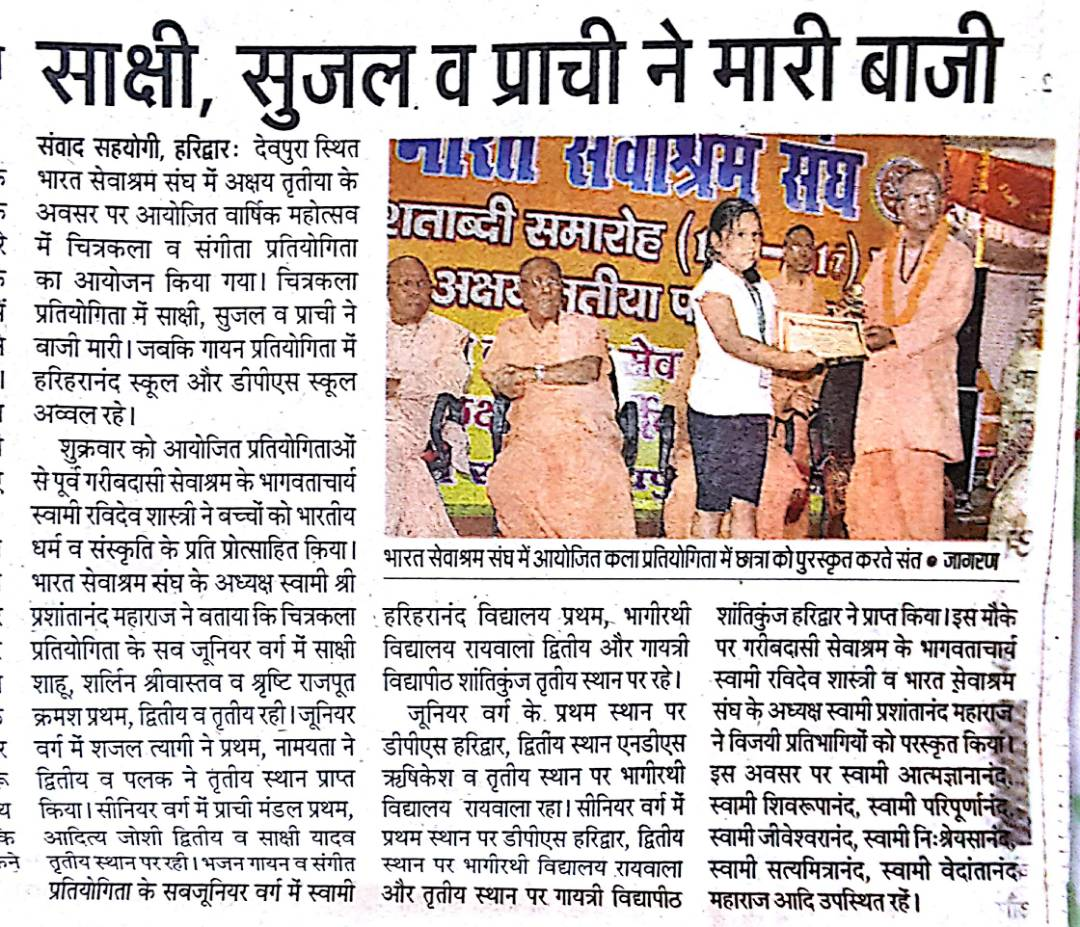 Music and Art Competition by Bharat Seva Sangh...