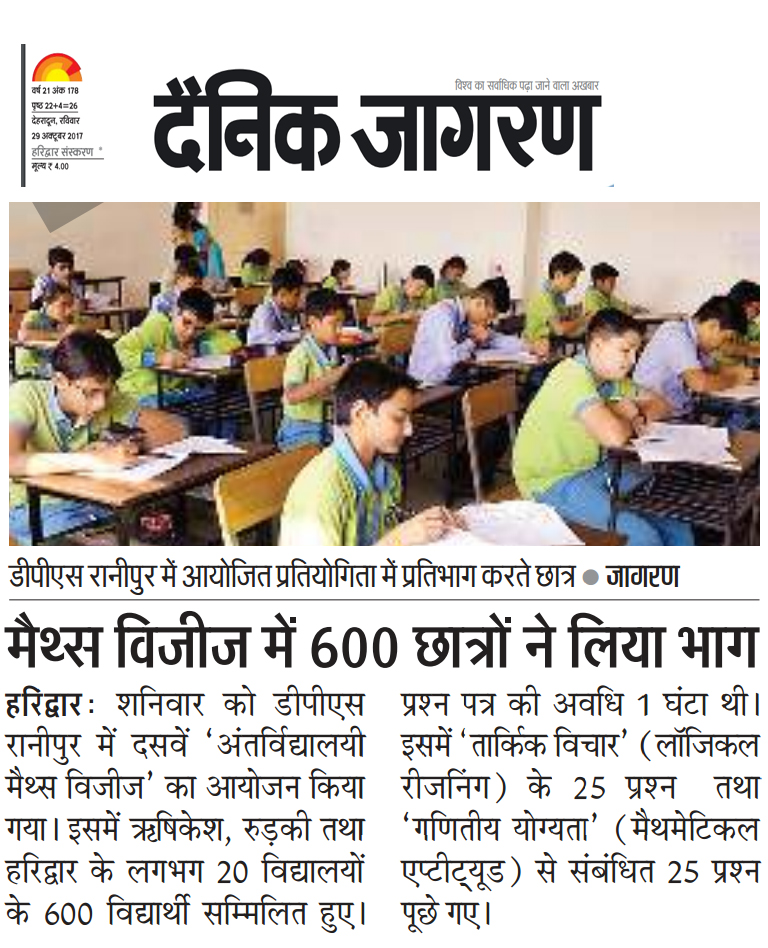 10th Inter School Math Whizzies Contest 2017